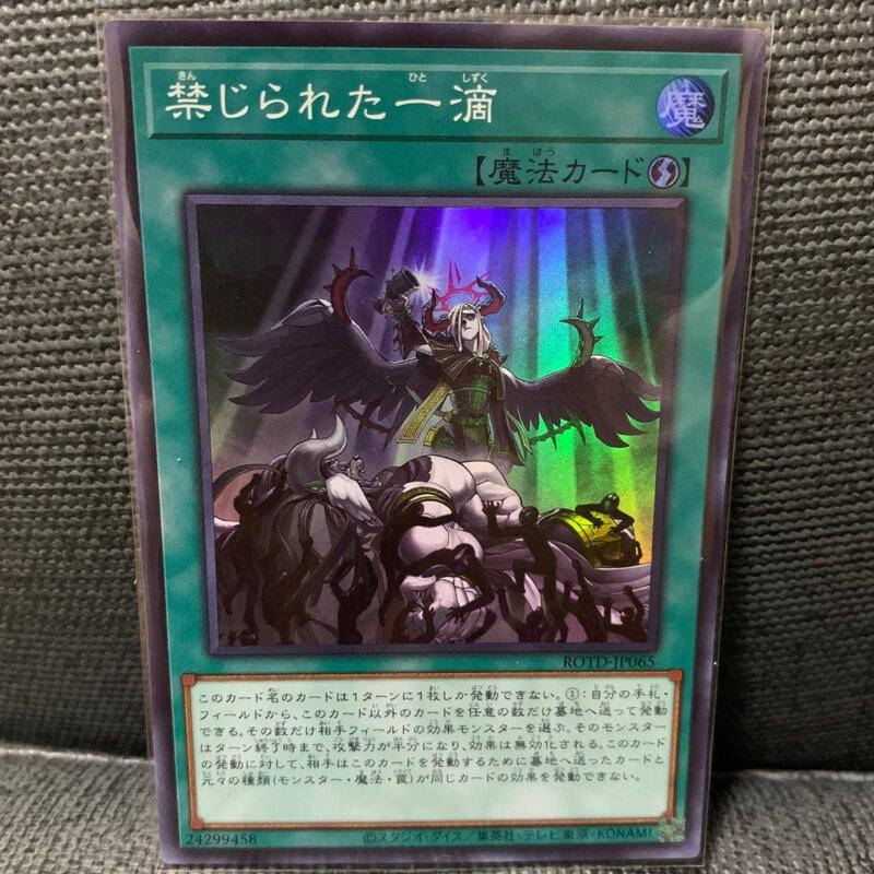 【賣回憶】ROTD-JP065 禁忌的一滴 (亮面)