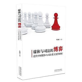 [尋書網] 9787509371381 媒體與司法的博弈:近代中國媒體與司法重大案件(簡體書sim1a)