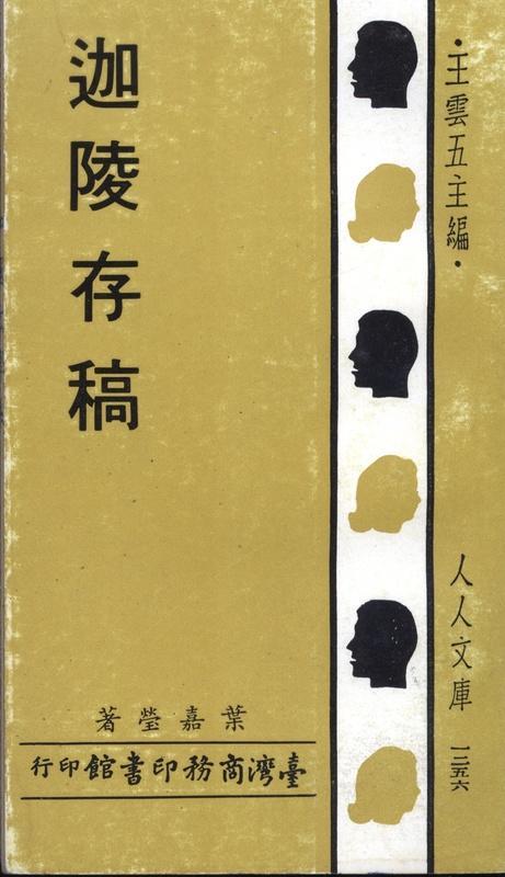 [華梵哲學書屋編號0138] 迦陵存稿/葉嘉瑩