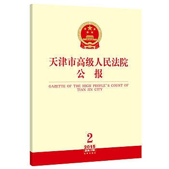 [尋書網] 9787511891105 天津市高級人民法院公報(2015年第2輯 總(簡體書sim1a)