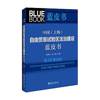 [尋書網] 9787301263341 中國(上海)自由貿易試驗區法治建設藍皮書(簡體書sim1a)
