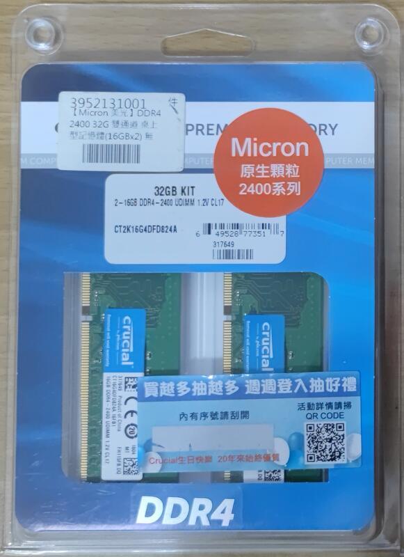 Micron 美光DDR4 2400 32G 32GB 雙通道 桌上型記憶體(16GBx2)