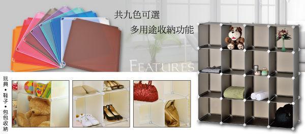 代購價:950 (免運)【IKLOO宜酷屋】16格收納櫃/組合櫃
