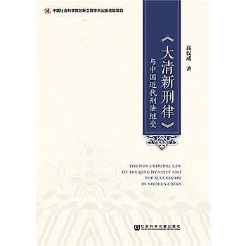 [尋書網] 9787509774687 《大清新刑律 /高漢成(簡體書sim1a)