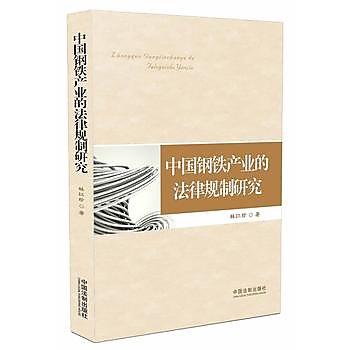 [尋書網] 9787509365519 中國鋼鐵產業的法律規制研究 /林紅珍(簡體書sim1a)