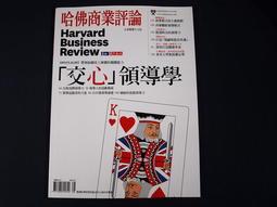 【懶得出門二手書】《哈佛商業評論中文版新版第96期》交心領導學 商業模式四大創新路 波特打造醫療革命(32Z42)