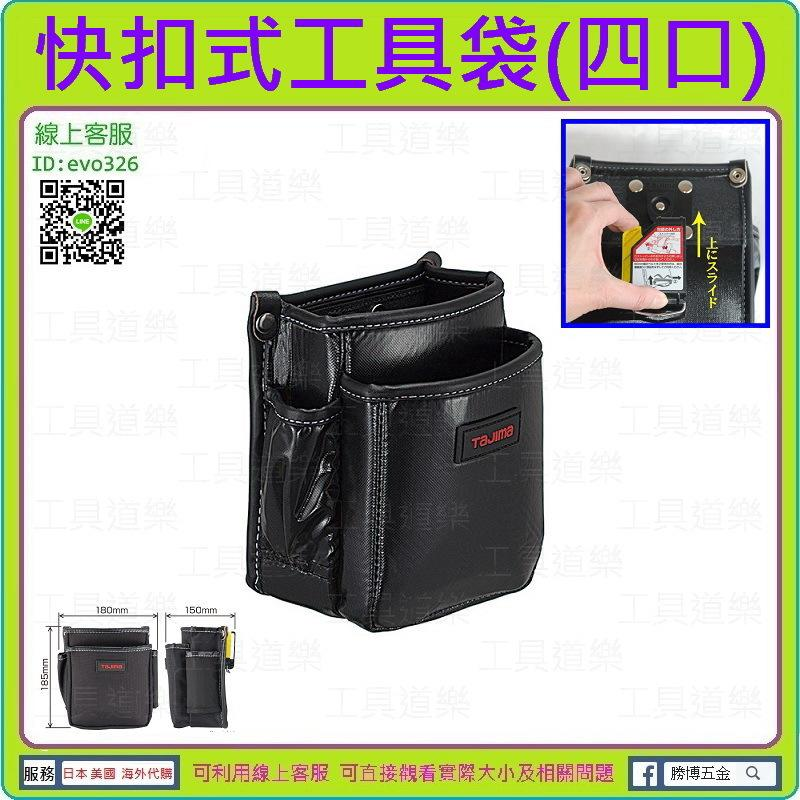 【新莊-工具道樂】日本 TAJIMA 田島快扣式安全袋(四口) SFDE2S 快扣式工具掛勾 工具袋 工具腰帶