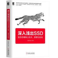 【大享】台灣現貨9787111599791深入淺出SSD:固態存儲核心技術、原理與實戰 (簡體書)機械89