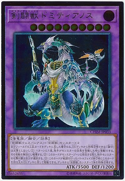 遊戲王 CHIM-JP033 劍鬥獸多米提安努斯 UTR 浮雕/凸版 日本正版(2000112282972)