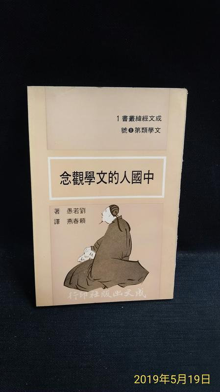 古今書廊二手書店《中國人的文學觀念》劉若愚│成文│頁側自然泛黃