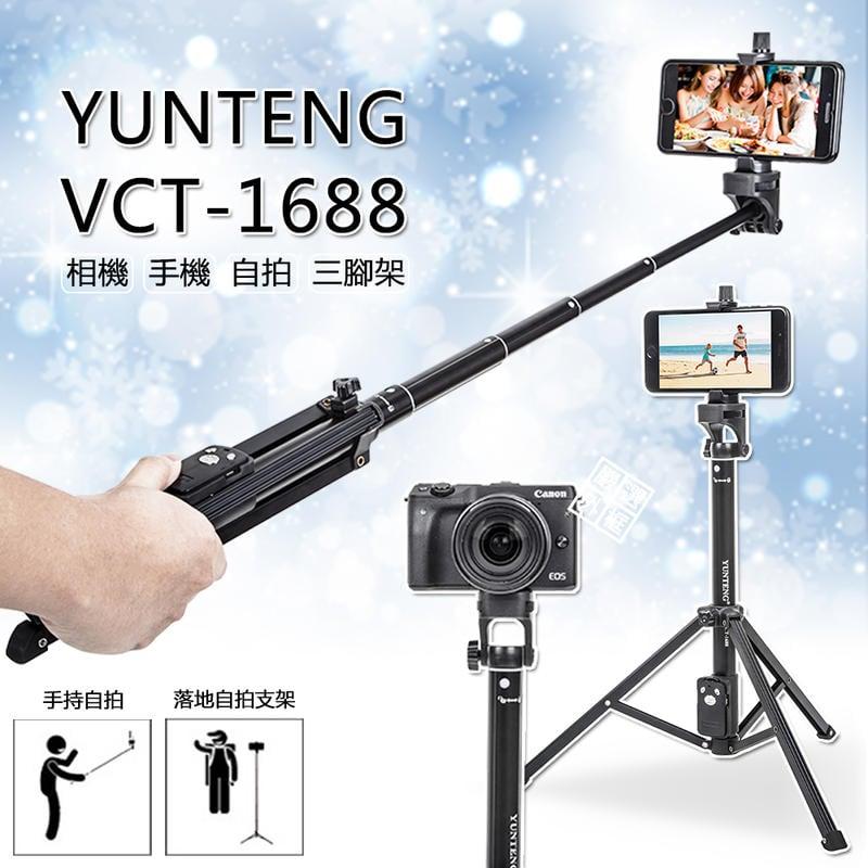 【嚴選外框】YUNTENG 雲騰 VCT-1688 手機 相機 自拍 藍芽 三腳架 鋁合金 攝影腳架 手機支架