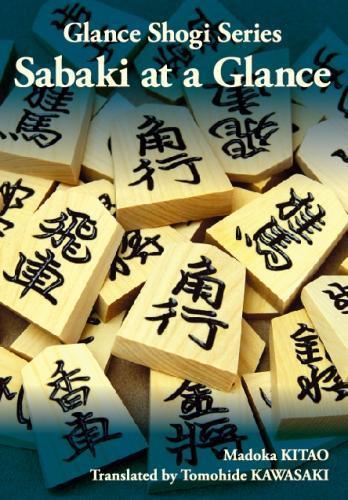 山角行 《將棋運子》Sabaki at a glance