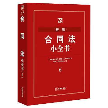 [尋書網] 9787511887443 新編合同法小全書(簡體書sim1a)