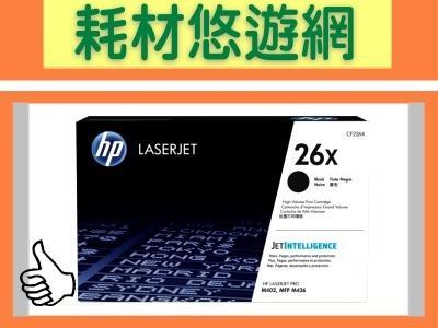 【四支宅配免運】HP 原廠 高容量 CF226X 26X M426/M402dn/M402dne