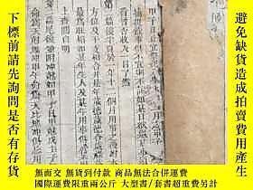 古文物罕見硃墨套印看日子的書一厚本露天244407 罕見硃墨套印看日子的書一厚本