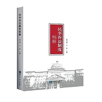 [尋書網] 9787513040679 民事訴訟制度精解 /哈書菊(簡體書sim1a)