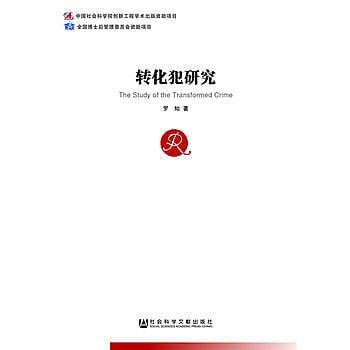 [尋書網] 9787509783115 轉化犯研究 /羅燦(簡體書sim1a)
