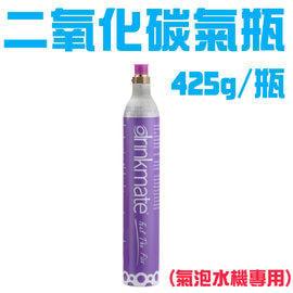 金德恩 台灣製造 氣泡水機專用 二氧化碳氣瓶 425g/瓶