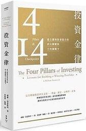 【新書滿千免運】投資金律:建立獲利投資組合的四大關鍵和十四個關卡(全新增訂版)|9789862354834|威廉.伯恩斯