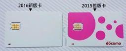 [最遠效期5/31]日本 DOCOMO 8天 4G/3G 吃到飽不降速 櫻花卡 上網卡 不降速