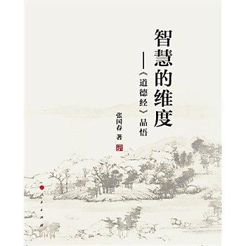 [尋書網] 9787010130262 智慧的維度——《道德經》品悟 /張國春 著(簡體書sim1a)
