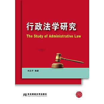 [尋書網] 9787565421921 行政法學研究 /劉玉平(簡體書sim1a)