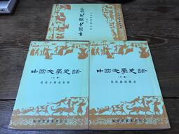 【靈素二手書】《中國文學史話 》上中下合售.馮明之 編著.香港宏業