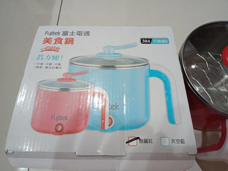 Fujitek富士電通美食鍋(無附電源線)