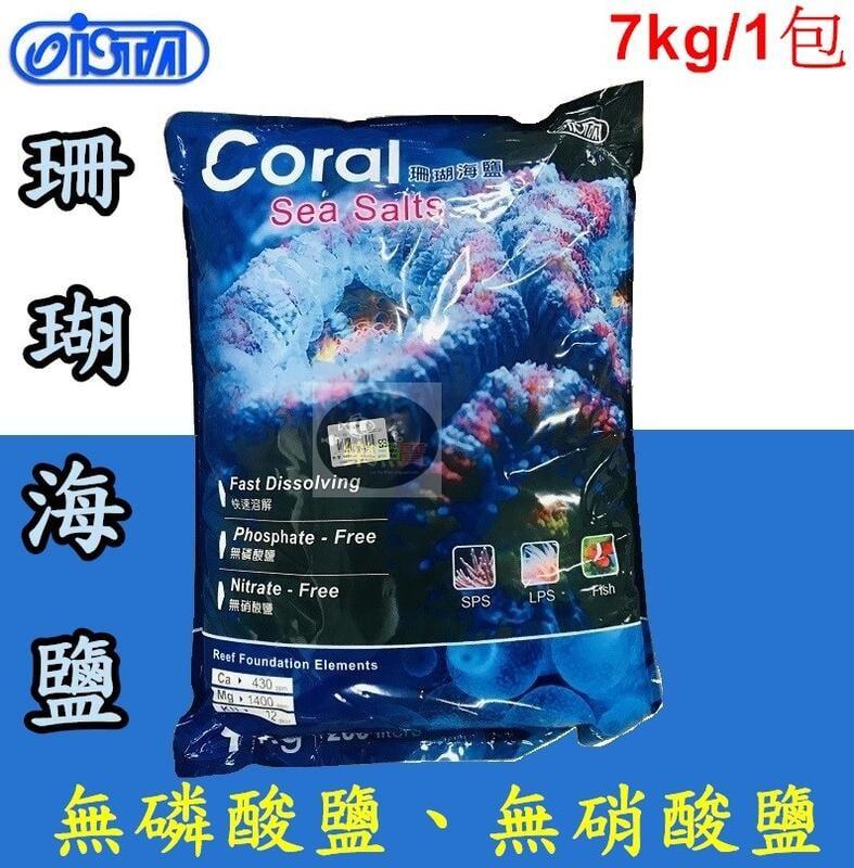 【樂魚寶】免運費 ISTA伊士達 - 珊瑚海鹽 7kg /包 海水素 軟體 珊瑚 海水缸 海水鹽