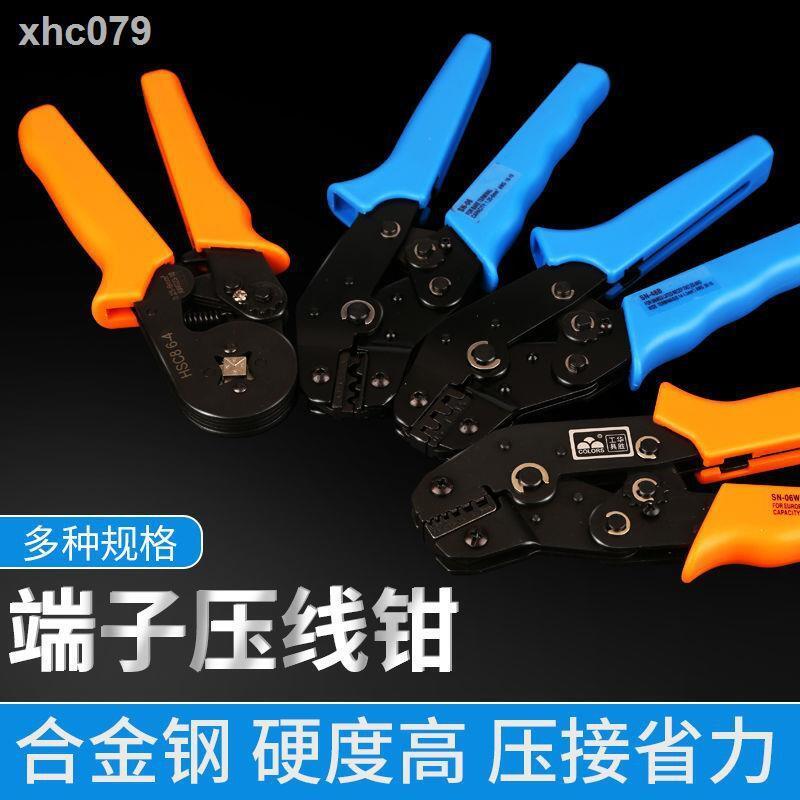 【現貨】♣☋✴插簧冷壓端子壓線鉗 歐式裸端子鉗  電工多功能開口鼻子夾線鉗