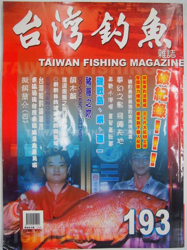 【月界2】台灣釣魚雜誌-第193期(絕版)_磯釣最新最強釣術再現風雲、台灣船釣論潮水、餌木篇等_自有書〖嗜好〗CEO