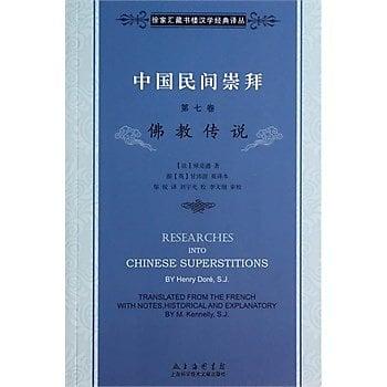 [尋書網] 9787543960770 中國民間崇拜 (第七卷)佛教傳說(簡體書sim1a)