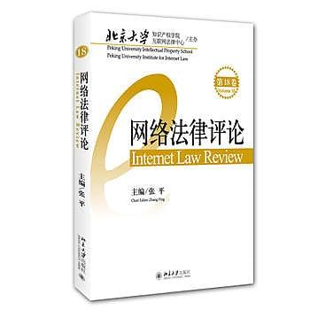 [尋書網] 9787301268070 網絡法律評論(第18卷) /張平(簡體書sim1a)