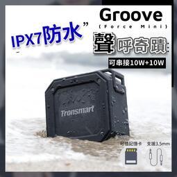 Tronsmart Element Groove  藍芽喇叭 IP7防水 不受環地形境限制 正品公司正貨 【BC39】