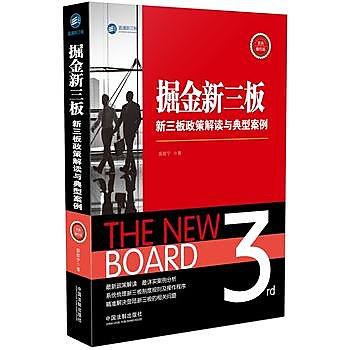[尋書網] 9787509371176 掘金新三板:新三板政策解讀與典型案例(簡體書sim1a)