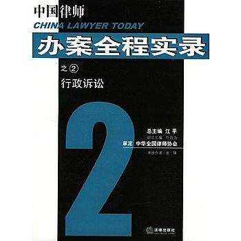 [尋書網] 9787503646645 中國律師辦案全程實錄——行政訴訟 /張鋒  著(簡體書sim1a)
