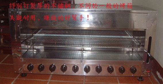營業用烤箱~特別訂做的紅外線烤箱~適合夜市~燒烤屋~日本料理.....等