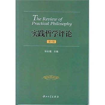 [尋書網] 9787306048493 實踐哲學評論[第1輯] /徐長福(簡體書sim1a)