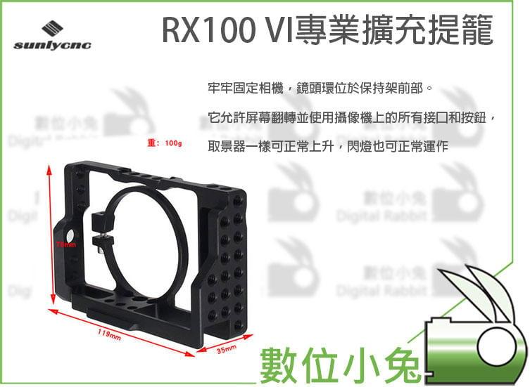 數位小兔【Sunlycnc SONY相機RX100 VI專業擴充提籠】固定座 穩定器 RX 100 M6 M3 M4