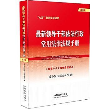 [尋書網] 9787509365274 最新領導幹部依法行政常用法律法規手冊(第4版(簡體書sim1a)