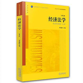 [尋書網] 9787511891952 經濟法學(第三版)(簡體書sim1a)