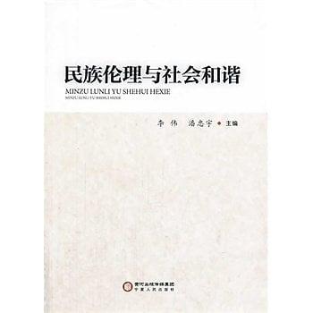 [尋書網] 9787227057284 民族倫理與社會和諧 /李偉,潘忠宇 著(簡體書sim1a)
