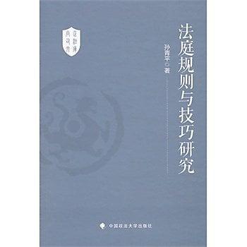 [尋書網] 9787562061434 法庭規則與技巧研究 /孫青平 著(簡體書sim1a)