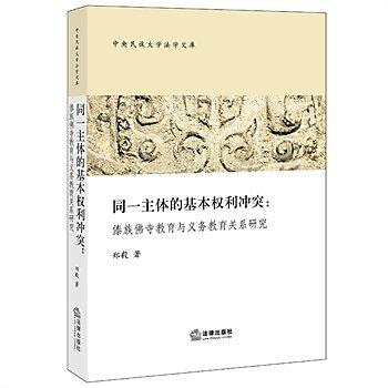 [尋書網] 9787511871244 同一主體的基本權利衝突:傣族佛寺教育與義務教(簡體書sim1a)