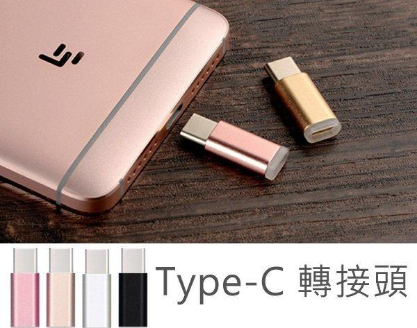 蘋果 Type-C Micro USB to type-c 銳系列轉接頭 New MacBook S9 zenfone3
