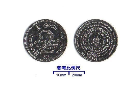 【超值硬幣】斯里蘭卡2012年2RP童子軍紀念幣一枚,少見~
