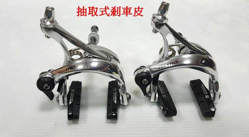 全新彥豪TEKTRO R520 C夾 抽換式車皮(RC452 R540 R358 R580 R741 ALHONGA參