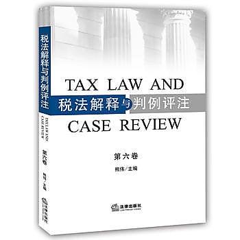 [尋書網] 9787511888846 稅法解釋與判例評註(第六卷)(簡體書sim1a)