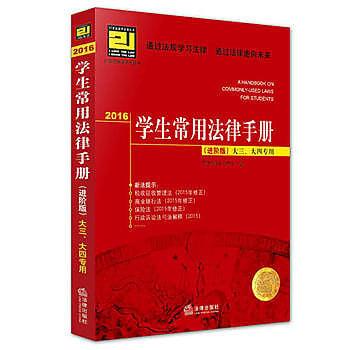 [尋書網] 9787511889492 2016學生常用法律手冊(進階版)大三、大四(簡體書sim1a)