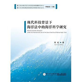 [尋書網] 9787561551974 現代科技背景下海洋法中的海洋科學研究(簡體書sim1a)